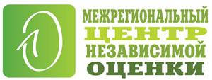 Межрегиональный центр независимой оценки МЦНО